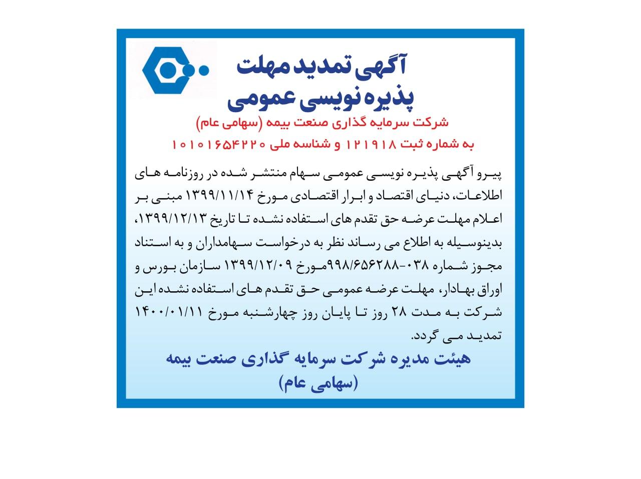 آگهی تمدید مهلت پذیره نویسی